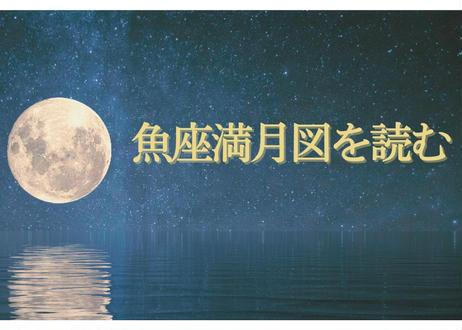 魚座の性質を学び、星の流れから時代を読み解く魚座満月動画