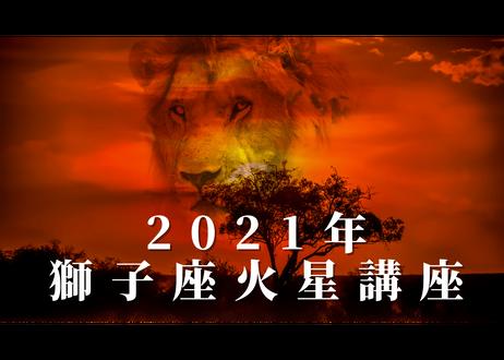 2021年獅子座火星講座