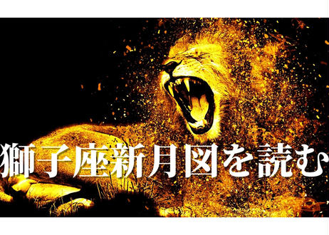 獅子座の性質を学び、星の流れから時代を読み解く獅子座新月動画