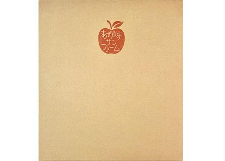 【りんごジュース】ギフト(Lサイズ)