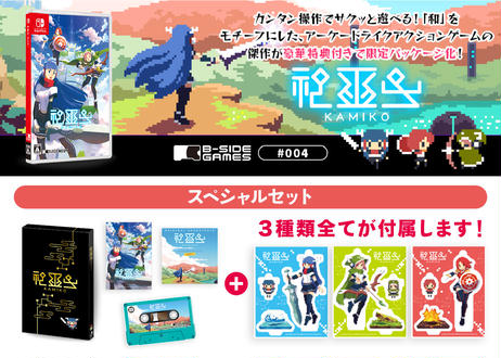 【#004】神巫女 -カミコ- ★スペシャルセット★ (Nintendo Switch)