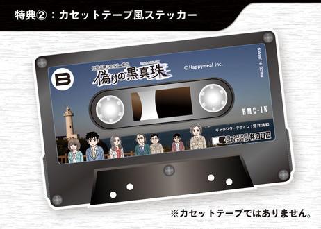 【#002】伊勢志摩ミステリー案内 偽りの黒真珠(Nintendo Switch)