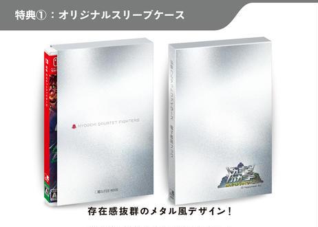 【#006】協撃 カルテットファイターズ(Nintendo Switch)