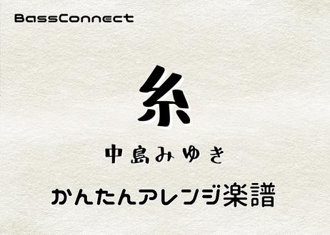 糸/中島みゆき かんたんベースアレンジ楽譜