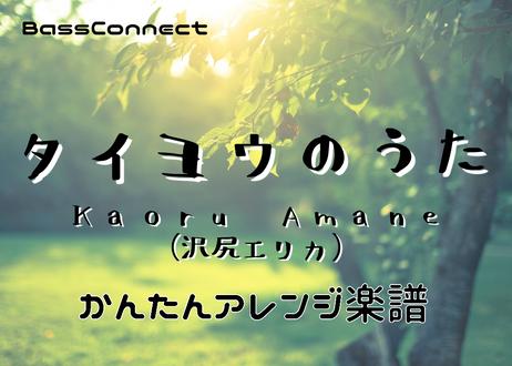 タイヨウのうた/Kaoru Amane かんたんベースアレンジ楽譜