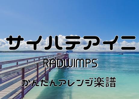 サイハテアイニ/RADWIMPS かんたんベースアレンジ楽譜