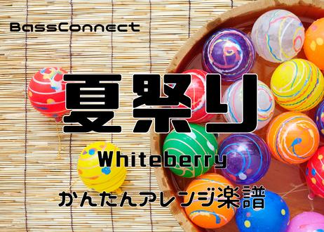 夏祭り/Whiteberry かんたんベースアレンジ楽譜