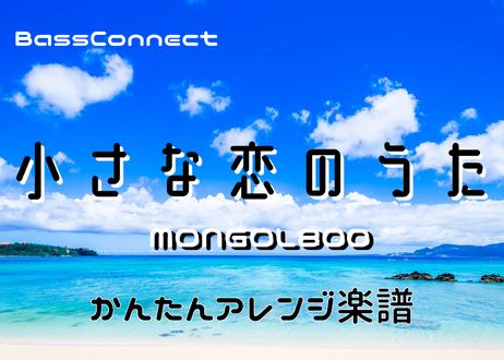 小さな恋のうた/ MONGOL800 かんたんベースアレンジ楽譜