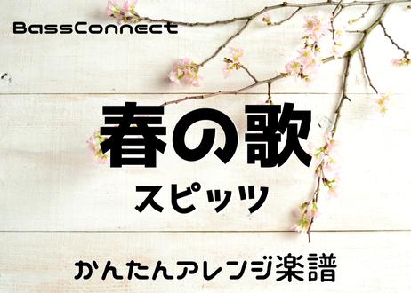 春の歌/スピッツ かんたんベースアレンジ楽譜