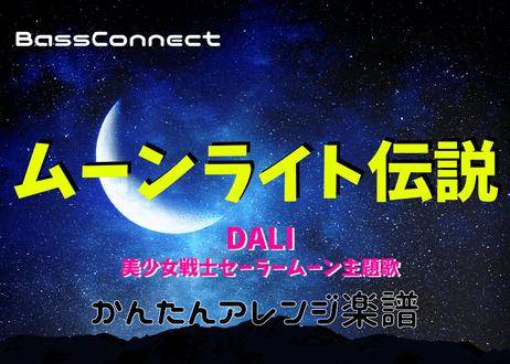 ムーンライト伝説/DALI(美少女戦士セーラームーン主題歌) かんたんベースアレンジ楽譜
