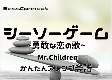 シーソーゲーム~勇敢な恋の歌~/ Mr.Children かんたんベースアレンジ楽譜
