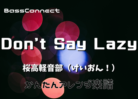 Don't Say Lazy/桜高軽音部(アニメけいおん!) かんたんベースアレンジ楽譜