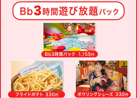 【Bb箕面】3時間遊び放題+ボウリングシューズ&フードセット