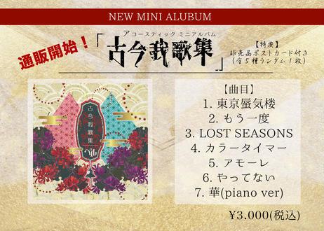 4月11日まで!アコースティックミニアルバム「古今我歌集」+メンバーランダムポストカード1枚付き