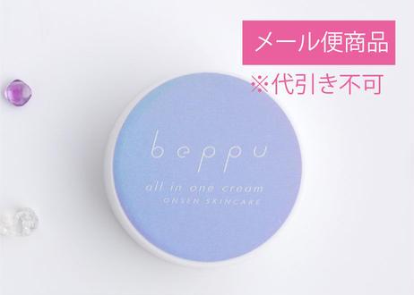 Beppuオールインワンクリーム 8g アメジストカラー