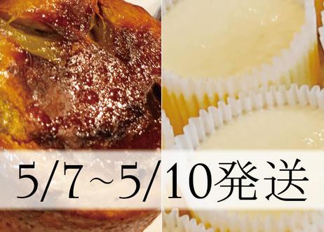 【5/7~5/10発送】特別焼菓子セット
