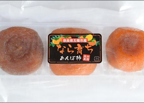 あんぽ柿Lサイズ(3玉)