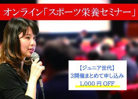 【3開催申込】ジュニア向け「オンラインスポーツ栄養セミナー」講師:佐藤彩香先生
