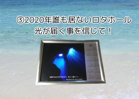 2021年カレンダー(ロタサイコー3枚セット)
