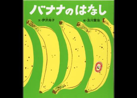 伊沢尚子『バナナのはなし』