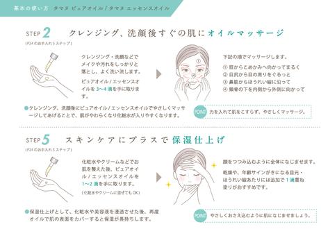 【保湿 美肌 エイジングケア 美容オイル】 タマヌ ピュアオイル 30mL