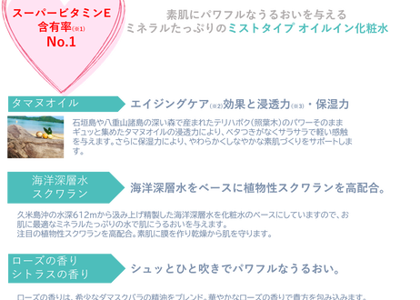 【初回限定割引 保湿 化粧水 オイル】 タマヌ オイルウォーター シトラスの香り 50mL