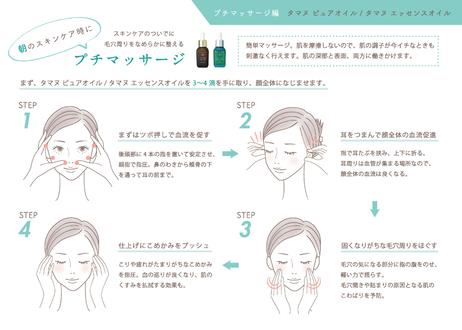【保湿 美肌 エイジングケア 美容オイル】 タマヌ エッセンスオイル シトラスの香り 30mL