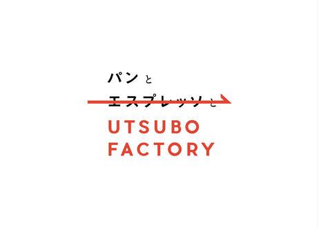 """【予約販売商品】""""UTSUBO FACTORY"""" シェフ厳選UTSUBOパンセット(ムー、フレンチトースト入り)"""