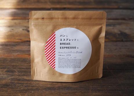 【嵐山庭園】パンとエスプレッソと Blend 100g