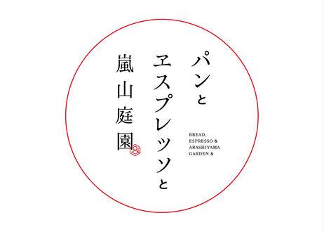 """【嵐山庭園】""""期間限定""""濃い抹茶のフレンチトースト3個セット(抹茶蜜付き)"""