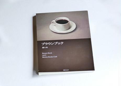 【Original】珈琲文芸誌 Brown Book Vol.5