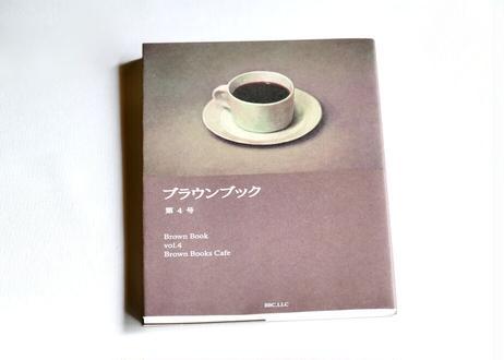 【Original】珈琲文芸誌 Brown Book Vol.4