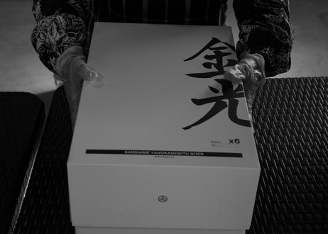 「追熟 金光文旦 2022/化粧箱 六個入り」 ◎2022年、1月20日より発売予定