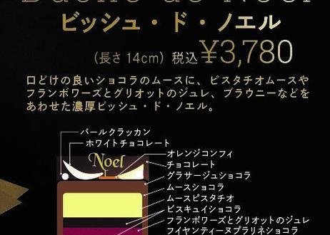 ビッシュ・ド・ノエル   <店頭受取のみ 12月23日.24日.25日受取限定>