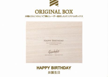 [お誕生日BOX]無添加バウムクーヘンギフト&珈琲