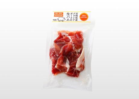 【宮崎県産】生ハムおつまみセット[2種(豚・鶏)/各1パック]