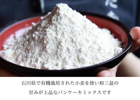 【たもんオリジナルパンケーキミックス】石川県で有機栽培された小麦を使い和三盆の甘みが上品なパンケーキミックスです。