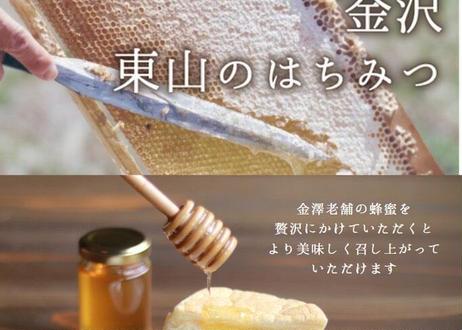 cafeたもん×やまぎし養蜂場 コラボ記念 金澤蜂蜜とCafeたもんパンケーキミックスセット  ハニーパンケーキレシピ冊子付き