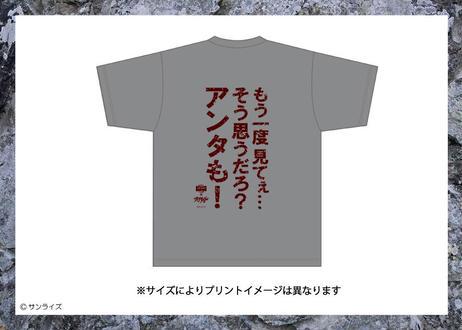 リバコメ!!×スクライド イベント開催記念Tシャツ