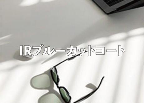 RARTS偏光レンズ×HATCH Sunny オプション IRブルーカットコート(近赤外線を約40%カット)