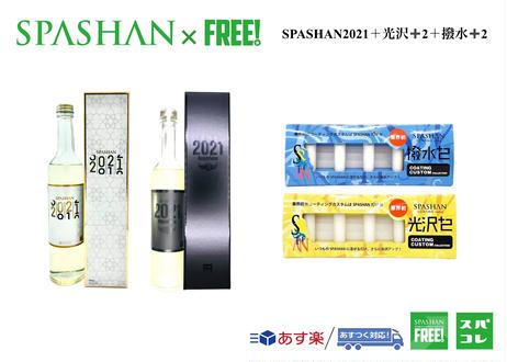 公式ステッカー付 選べる スパシャン2021 光沢+2 撥水+2  SET スパシャン SPASHAN SPASHAN2021