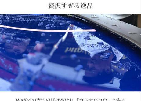 公式ステッカー付 スパシャン クラシックワックス カルナバ78%配合 数量限定販売