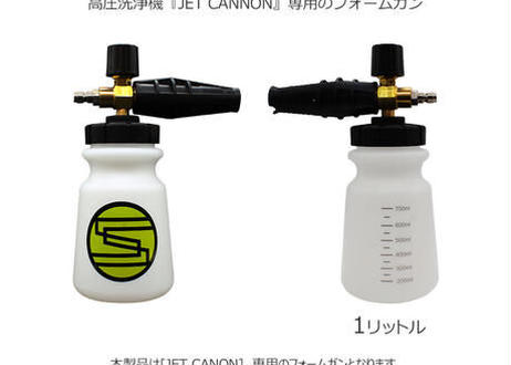 公式ステッカー付 SPASHAN  フォームキャノン FOAM Cannon 洗車用品 スパシャン 泡洗車 フォームガン スパシャン高圧洗浄機ジェットキャノン専用