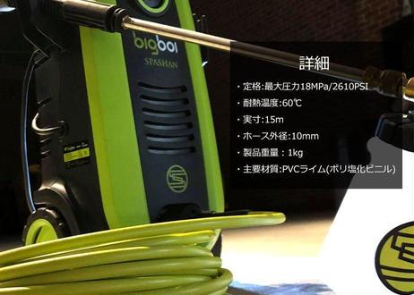 公式ステッカー付 SPASHAN  15mホース 洗車用品 スパシャン  ジェットキャノンホース JET CANNON