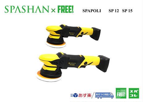 公式ステッカー付  スパポリ リSP12 SP15 SPAPOLI 洗車 カーケア ポリッシャー SPASHAN ディティーリング スパシャン コードレスポリッシャー