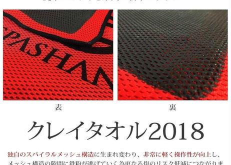 公式ステッカー付 スパシャン Drケアコレ クレイタオル2018
