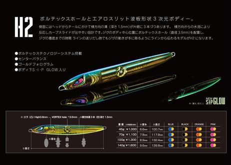 公式ステッカー付 HITMAN  ヒットマンジグ ルアー 【H2】 45g  SPASHAN  elite grips