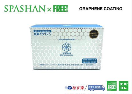 公式ステッカー付 スパシャン グラフェン コーティング 炭素グラフェン グラフェンコート グラフェンコーティング グラファイト SPASHAN