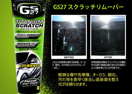 公式ステッカー付 GS27 チタニウム スクラッチリムーバー SPASHAN 洗車 カーケア 傷隠し