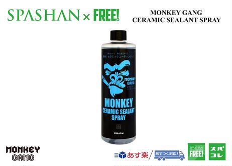 公式ステッカー付 モンキーギャング  セラミックシーラントスプレー  MONKEY GANG スパシャン 洗車 SPASHAN セラミックスプレー